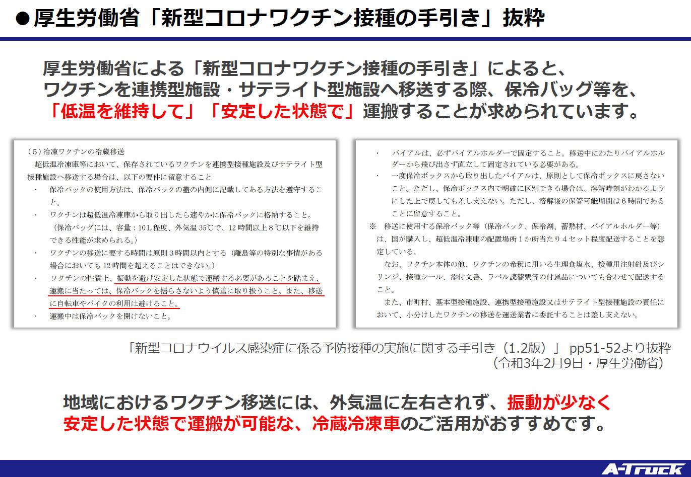 厚生労働省新型コロナワクチン接種の手引き抜粋